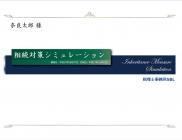simu_report