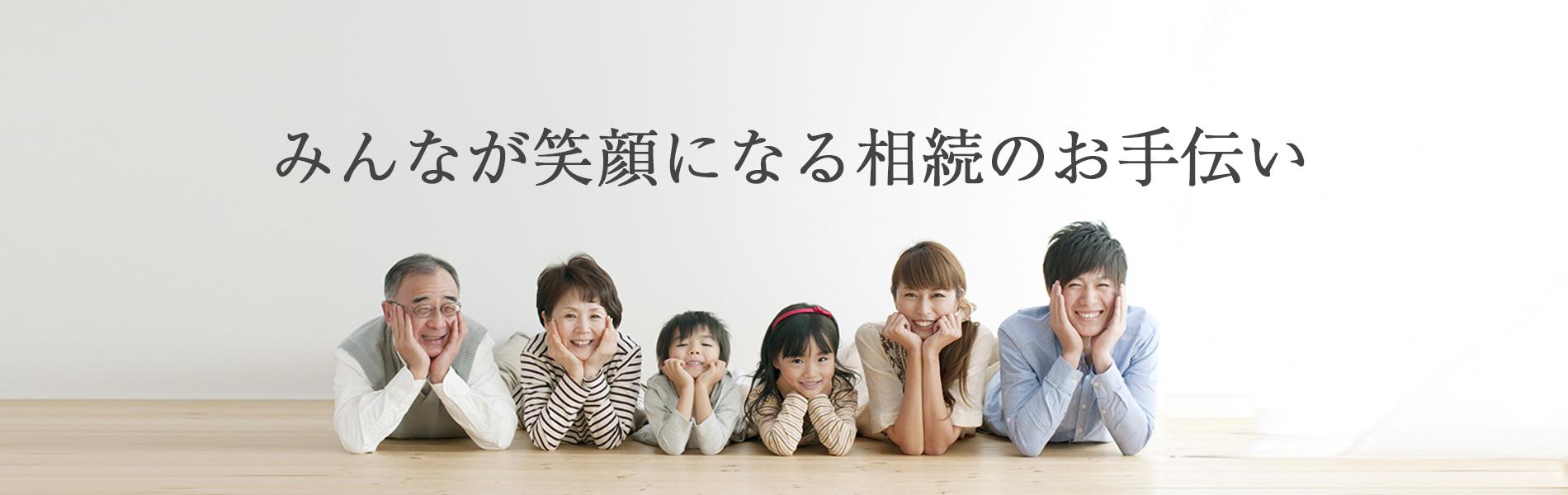 みんなが笑顔になるお手伝い 奈良での相続税申告には相続に強い税理士におまかせください